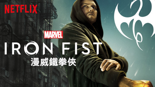 Marvel's Iron Fist | Netflix Official Site