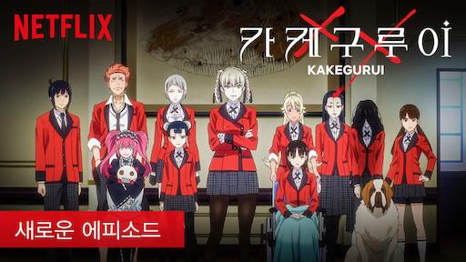Kakegurui | Netflix Official Site