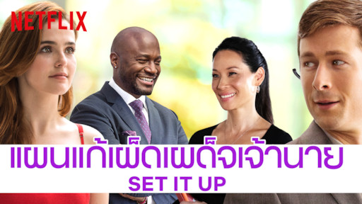 Set It Up | Netflix Official Site