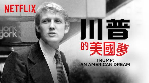 Trump: An American Dream | Netflix Official Site