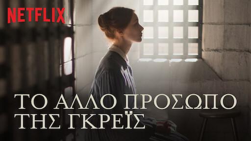 Alias Grace | Netflix Official Site