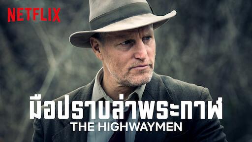 The Highwaymen Netflix Official Site