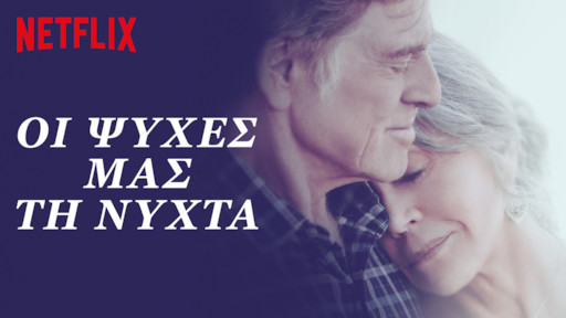 heart and soul movie netflix