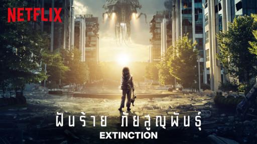 Extinction | Netflix Official Site