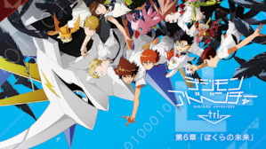 digimon adventure tri. 3 confession watch online