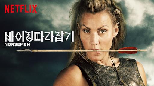 Norsemen   Netflix Official Site
