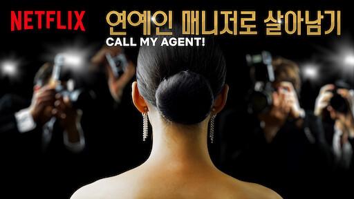 agent 2017 movie download