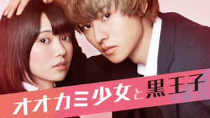 wolf girl and black prince movie eng sub free download