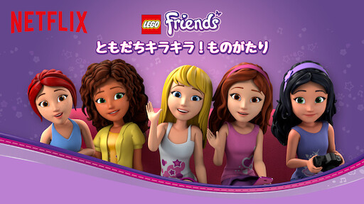 Lego Friends The Power Of Friendship Netflix Official Site