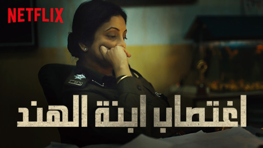 Delhi Crime | Netflix Official Site