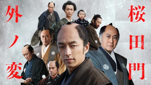 Sakurada Gate Incident Netflix