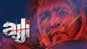 ugly 2013 full movie free download